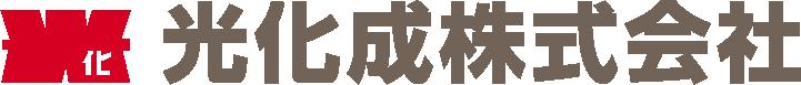 光化成株式会社